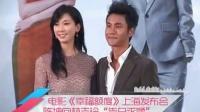 """电影《幸福额度》上海发布会 陈坤向林志玲""""告白求婚"""" 111020"""