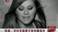 凯莉·克拉克森第五张专辑面世