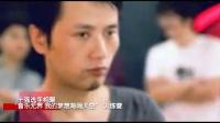 2011轩尼诗V.S.O.P网络选秀大赛专业训练营花絮