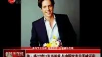 休·格兰特51岁当爸爸 与中国女友分手被证实