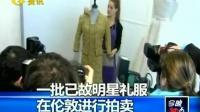 一批已故明星礼服在伦敦进行拍卖