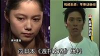 日女星宫崎葵红杏出墙 疑似偷情短信曝光