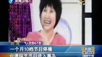 一个月10档节目停播 台湾综艺节目进入寒冬