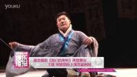 莫言编剧《我们的荆轲》再登舞台 王斑宋轶上演现代版荆轲 121215