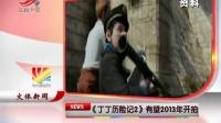 <丁丁历险记2>有望2013年开拍