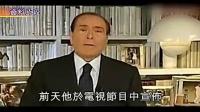 爷孙恋修成正果 意大利总理娶27岁嫩妻