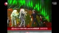 滚石成立五十周年开唱 LadyGaGa倾情助阵