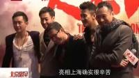 """周润发 黄晓明缺席<大上海> 北京首映缺点""""星味"""""""