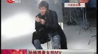 孙楠携妻女拍MV