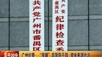 """广州纪委:""""房婶""""非领导干部 资金来源合法"""