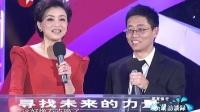 杨澜访谈录 寻找未来的力量