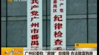 """广州纪委称""""房婶""""非领导 合法致富购房"""