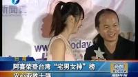 """阿喜荣登台湾""""宅男女神""""榜 安心亚跌十强"""