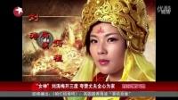 """""""女神""""刘涛梅开三度 夸赞丈夫全心为家"""