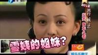 """2012""""流行疯""""之元芳 你怎么看"""