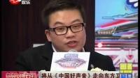 东方卫视2013跨年盛典倒计时启动