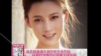 演员聂鑫遇车祸恐有生命危险 姚晨舒淇等百位明星为其祈福 130108