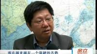 中国海监飞机再现钓鱼岛 日战机拦截