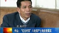"""中山:""""亿元村官""""八处房产土地经查属实"""