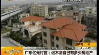 广东亿元村官:记不清自己有多少房地产