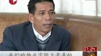 """广东中山:""""亿元房产村干部""""调查"""