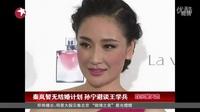 秦岚暂无结婚计划 孙宁避谈王学兵