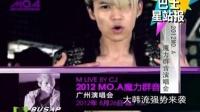 华语巴士音乐榜11期上