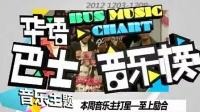 华语巴士音乐榜28期上