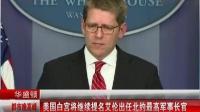 美国白宫将继续提名艾伦出任北约最高军事长官