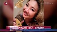 """郑欣宜美丽""""自定义""""  告别疯狂瘦身 娱乐星天地 160426"""