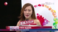 """潘长江最多算""""同行""""  潘阳撇开老爸靠自己 娱乐星天地 160426"""
