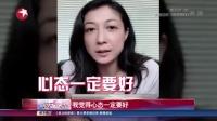 坦诚相见!吴绮莉、吴卓林视频直播 娱乐星天地 160426