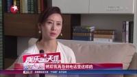 """《港囧》主演旁落  翁虹""""怨""""徐峥 娱乐星天地 160502"""