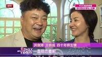 每日文娱播报20160506洪剑涛晒四十年师生情 高清