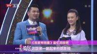 每日文娱播报20160506《我家有明星》追忆邓丽君 高清