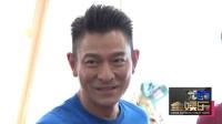 """刘德华现场""""拆弹""""与姜武斗戏 乐于监制电影拒当导演 160507"""