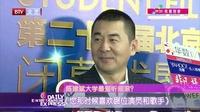 每日文娱播报20160509冯小刚得奖抱徐帆转圈? 高清