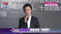 """每日文娱播报20160511水木年华现场自带""""表情包"""" 高清"""
