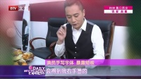 每日文娱播报20160513祖峰写的一手好字 高清