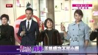每日文娱播报20160513王凯刘涛再聚首 高清