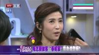 """每日文娱播报20160514陈志朋做客""""春妮家""""变身造型师? 高清"""