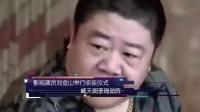 影视演员刘金山举行收徒仪式 臧天朔李琦助阵 160517