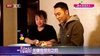 每日文娱播报20160518李菁菁现场教陈竞包包子 高清