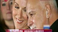 娱乐星天地20160519席琳·迪翁首谈和丈夫最后的日子 高清