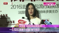 """每日文娱播报20160523尚雯婕上演""""炸厨房""""? 高清"""