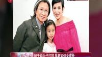 娱乐星天地20160523杨千嬅为子打拼 吴君如伴女成长 高清