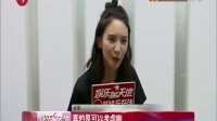 """娱乐星天地20160525同龄人无界限 曾舜晞、金晨""""闹""""到停不下来 高清"""