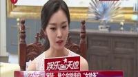 """娱乐星天地20160525宋轶:做个会特技的""""女特务"""" 高清"""