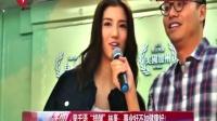 """娱乐星天地20160526吴千语""""提醒""""林峯:事业好不如健康好! 高清"""