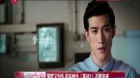 娱乐星天地20160526演戏又创作 周笔畅为《寒战2》不断突破 高清